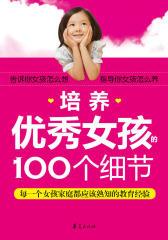 培养优秀女孩的100个细节