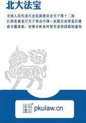 江西省商务厅关于举办中国—东盟自由贸易区建成专题讲座、形势分析及外贸实务培训班的通知