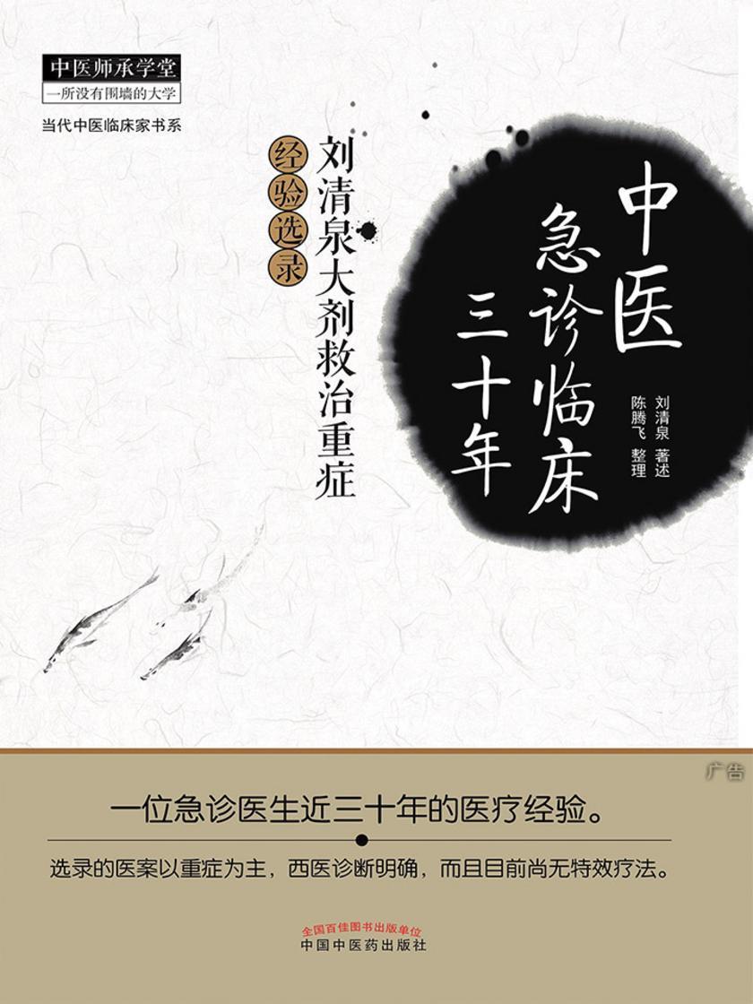 中医急诊临床三十年:刘清泉大剂救治重症经验选录