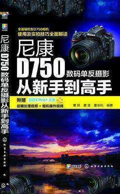 尼康D750数码单反摄影从新手到高手