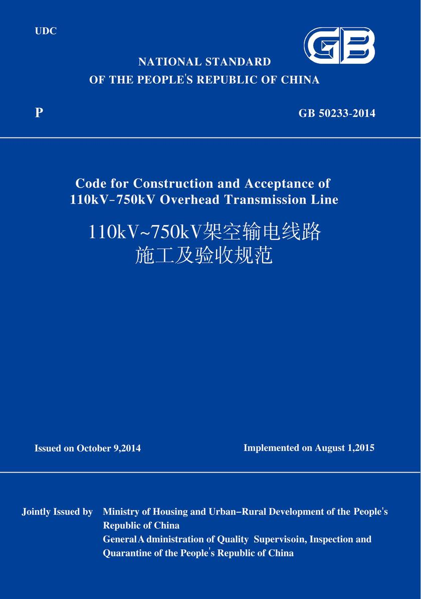 GB 50233-2014 110kv~750kV架空输电线路施工及验收规范 (英文版)