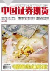 中国证券期货 月刊 2012年03期(电子杂志)(仅适用PC阅读)