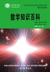 [3D电子书]圣才学习网·青少年百科:数学知识百科(仅适用PC阅读)