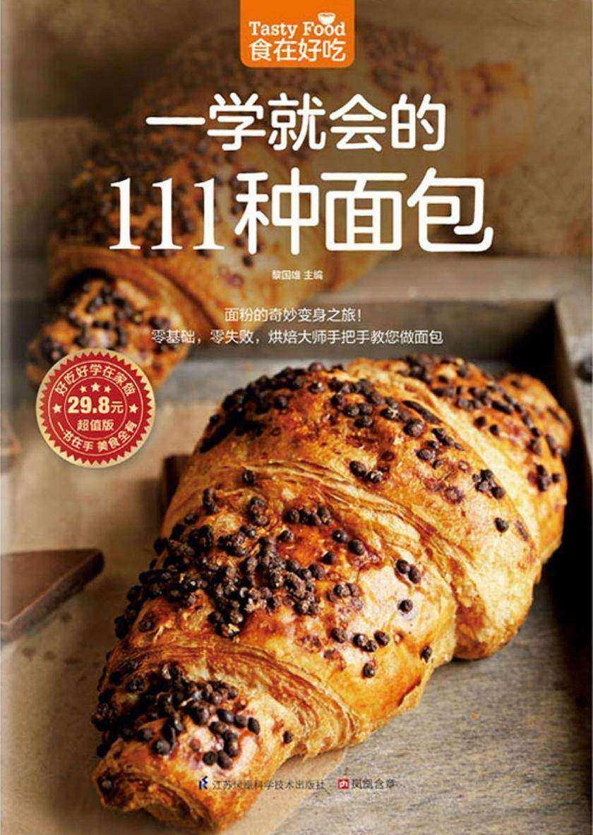 食在好吃系列11:一学就会的111种面包(仅适用PC阅读)