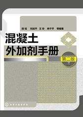 混凝土外加剂手册(第二版)