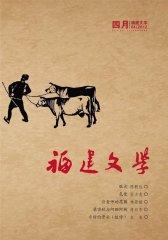 福建文学 月刊 2012年04期(电子杂志)(仅适用PC阅读)