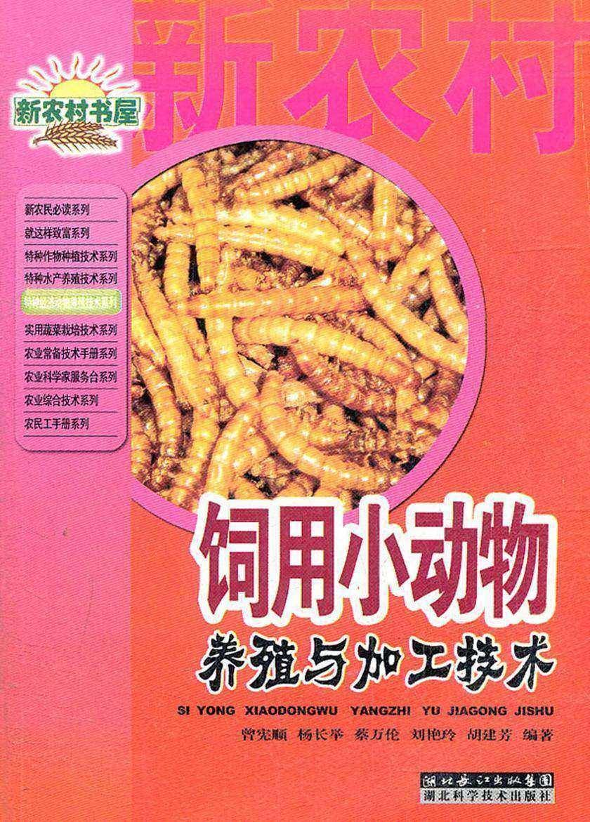 饲用小动物养殖与加工技术(新农村书屋丛书)