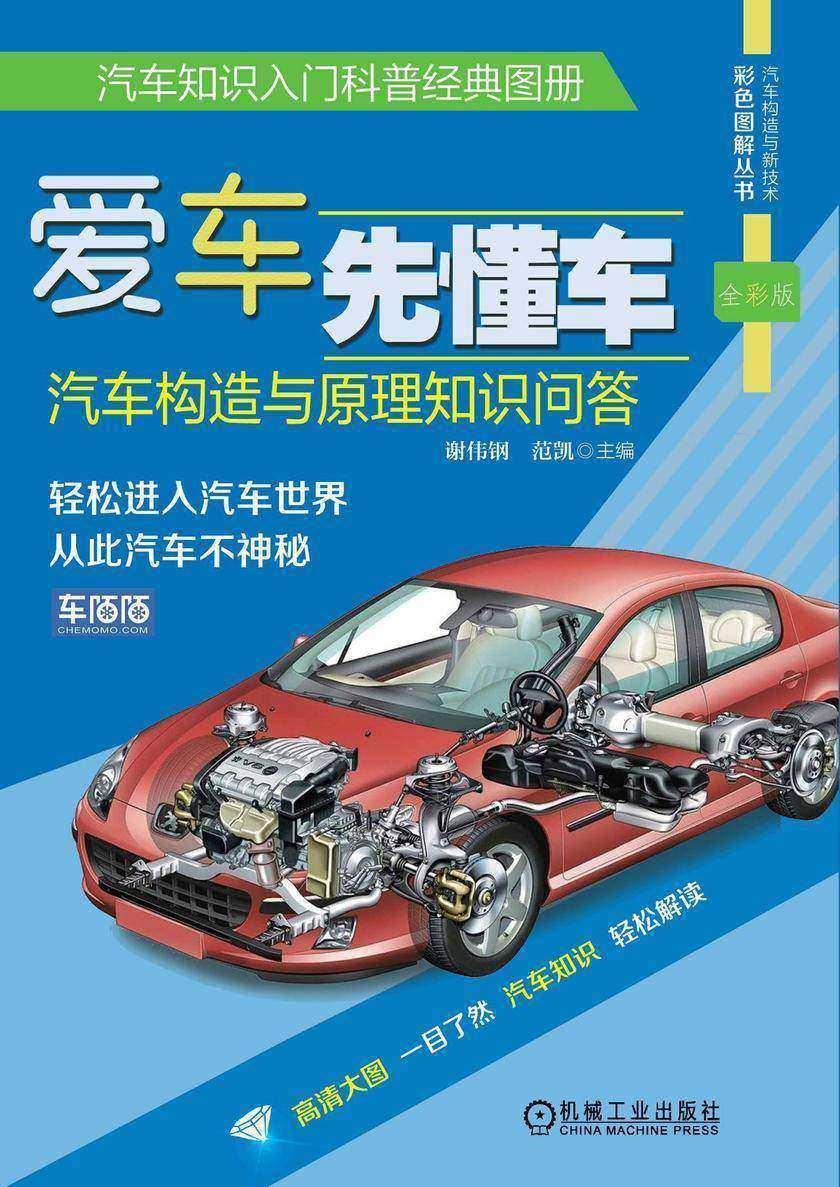 爱车先懂车:汽车构造与原理知识问答(全彩版)