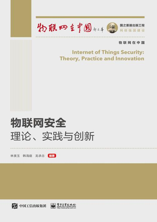 物联网安全:理论、实践与创新
