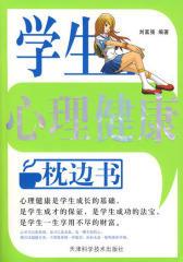 学生心理健康枕边书(试读本)