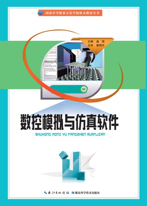 数控模拟与仿真软件