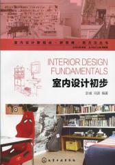 室内设计新视点·新思维·新方法丛书--室内设计初步(试读本)(仅适用PC阅读)