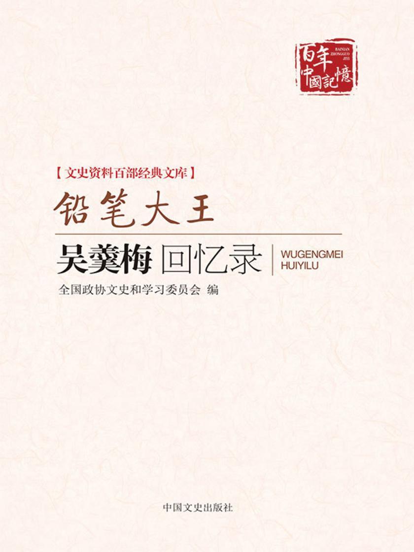 铅笔大王:吴羹梅回忆录