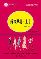 [3D电子书]圣才学习网·语言口才艺术文库:辩锋犀利(上)(仅适用PC阅读)