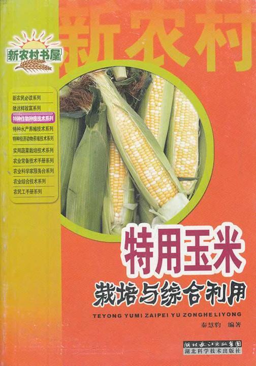 特用玉米栽培与综合利用(新农村书屋·特种作物种植技术系列)