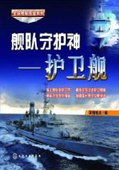 全球舰艇图鉴系列--舰队守护神-护卫舰(试读本)(仅适用PC阅读)