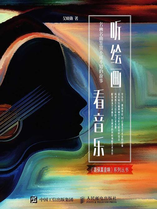 听绘画 看音乐——名画名曲鉴赏不可不知的故事