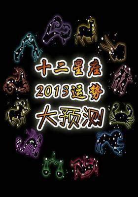 十二星座2013运势大预测