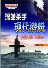 全球舰艇图鉴系列--深蓝杀手-现代潜艇(试读本)(仅适用PC阅读)