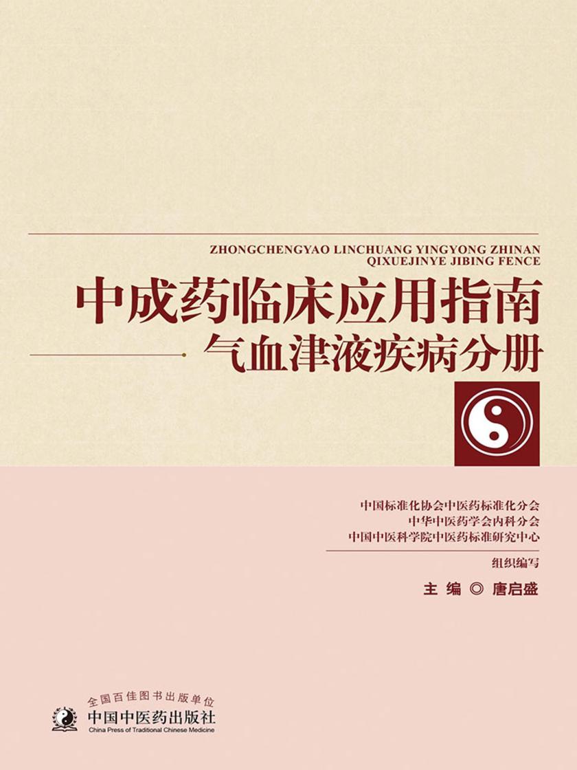 中成药临床应用指南.气血津液疾病分册