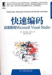 快速编码:高效使用Microsoft Visual Studio(Microsoft资深Visual Studio专家倾力打造,帮助读者快速掌握Visual S(仅适用PC阅读)