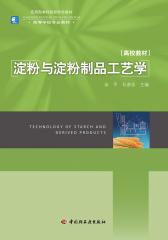 高等学校专业教材·淀粉与淀粉制品工艺学
