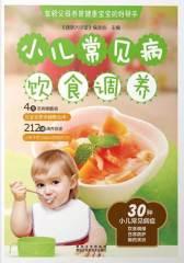 小儿常见病饮食调养