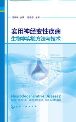 实用神经变性疾病生物学实验方法与技术