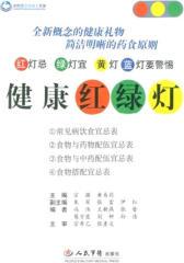 健康红绿灯:常见病饮食、食物与药物配伍、食物与中药配伍、食物搭配宜忌表(仅适用PC阅读)