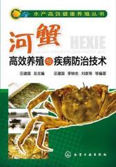 水产高效健康养殖丛书--河蟹高效养殖与疾病防治技术(试读本)(仅适用PC阅读)