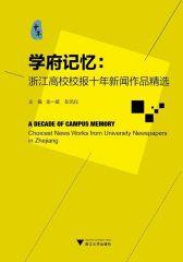 学府记忆:浙江高校校报十年新闻作品精选