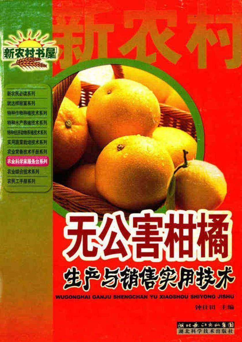 无公害柑橘生产与销售实用技术(新农村书屋)