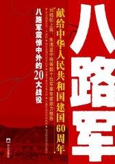 八路军震惊中外的20大战役/王牌战役系列丛书