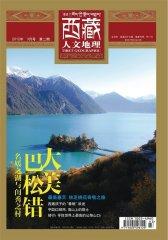 西藏人文地理 双月刊 2012年02期(电子杂志)(仅适用PC阅读)