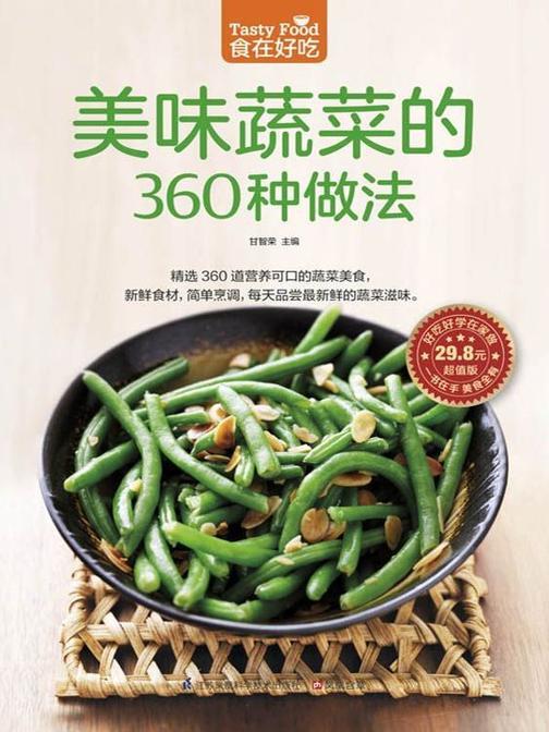 食在好吃系列49:美味蔬菜的360种做法