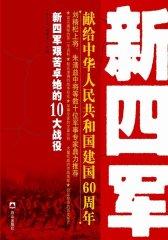 新四军令人称奇的十大战役/王牌战役系列丛书