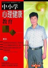 中小学心理健康教育·下半月 月刊 2012年03期(电子杂志)(仅适用PC阅读)