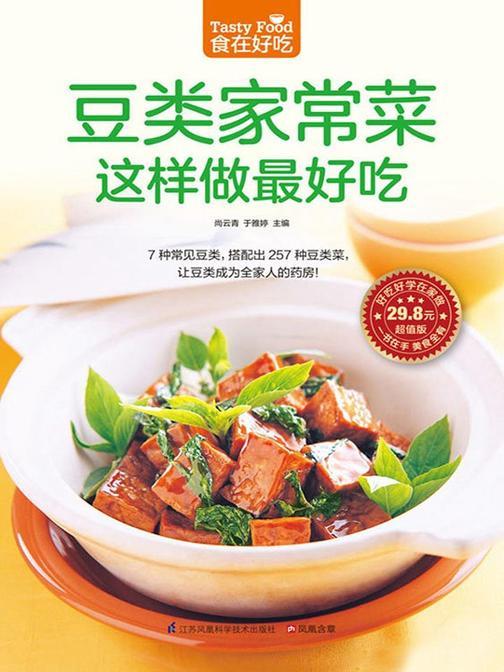 食在好吃系列51:豆类家常菜这样做最好吃