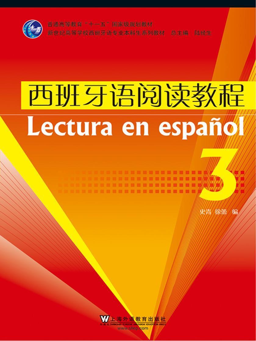 西班牙语阅读教程(3)西班牙语专业本科生系列教材