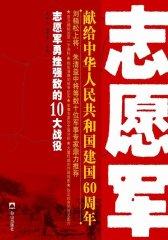 志愿军勇挫强敌的10大战役/王牌战役系列丛书