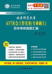 北京师范大学437社会工作实务[专业硕士]历年考研真题汇编(仅适用PC阅读)