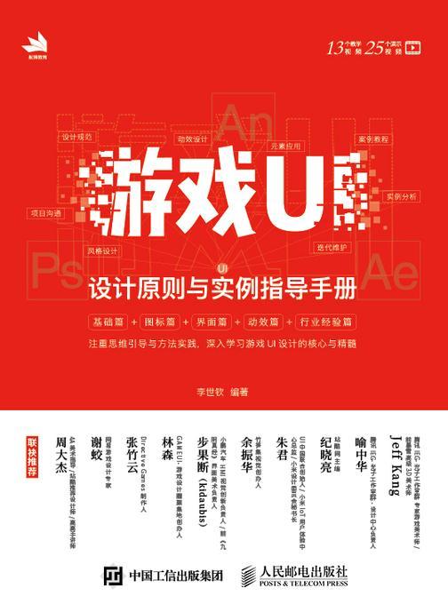游戏UI设计原则与实例指导手册