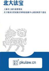 上海市工商行政管理局关于服务自贸试验区和科技创新中心建设的若干意见