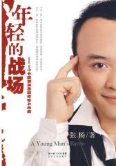 年轻的战场:一个中国男孩的国际奋斗历程(试读本)