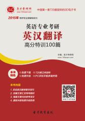 [3D电子书]圣才学习网·2015年英语专业考研英汉翻译高分特训100篇(仅适用PC阅读)