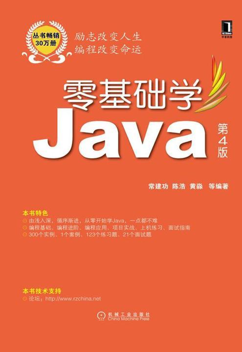 零基础学Java(第4版,丛书畅销30万册,全新版隆重上市)