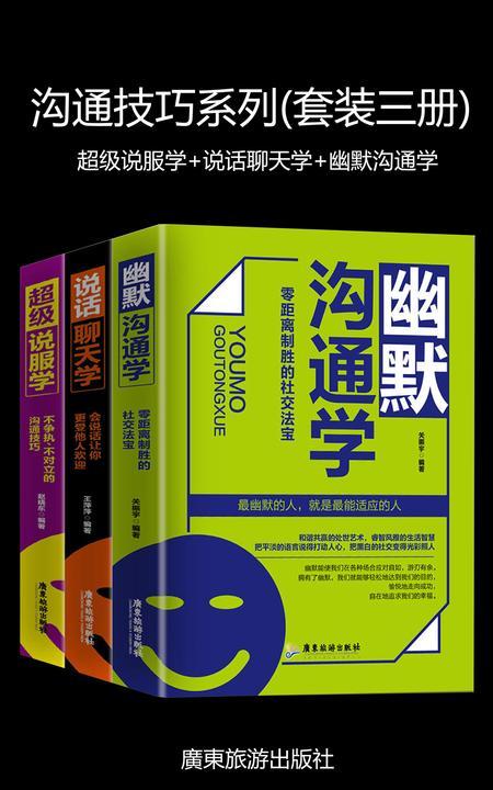 沟通技巧系列(套装三册)(幽默沟通学+说话聊天学+超级说服学)