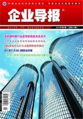 企业导报 半月刊 2012年02期(电子杂志)(仅适用PC阅读)