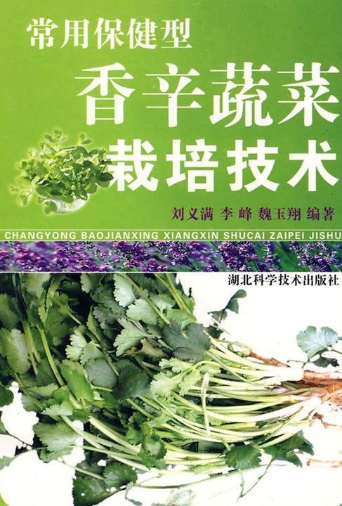 常用保健型香辛蔬菜栽培技术