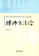 律师方法论
